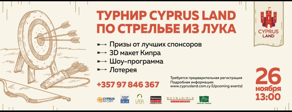 Турнир по стрельбе из лука в Cyprus Land