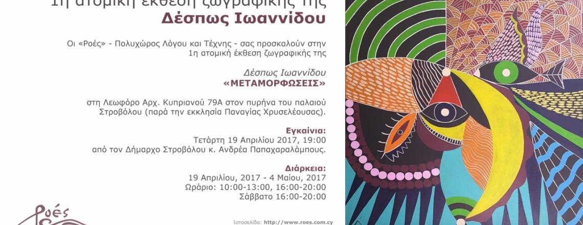 Выставка «Метаморфозы»