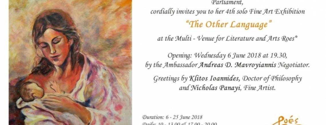 Выставка «Другой язык»
