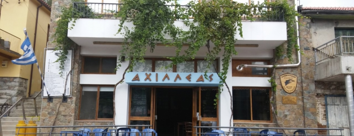 Achilleas coffee shop restaurant Platanistasa, ресторан «Ахиллеас» в Питцилье, округ Никосии