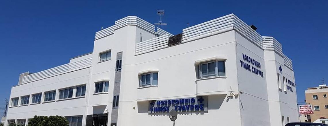 Частная клиника Timios Stavros Clinic в Ларнаке