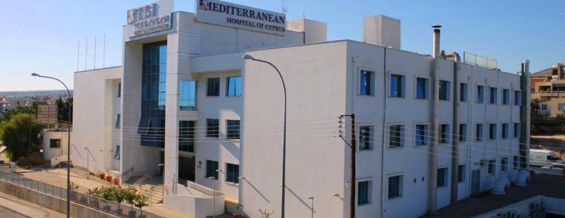 Частный медицинский центр Mediterranean Hospital of Cyprus в Лимассоле
