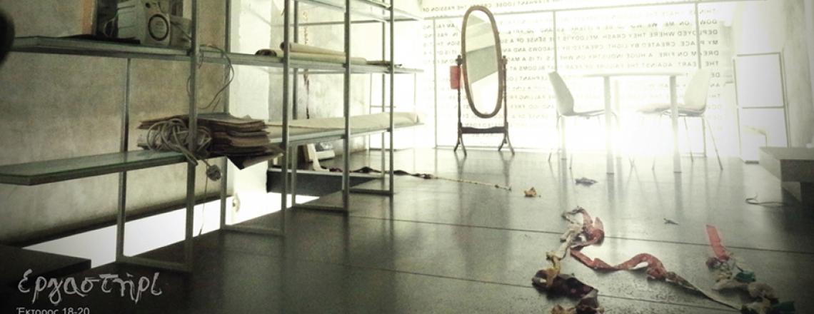 Ektoros 18-20 Workshop, школа искусств на «Экторос 18-20» в Никосии
