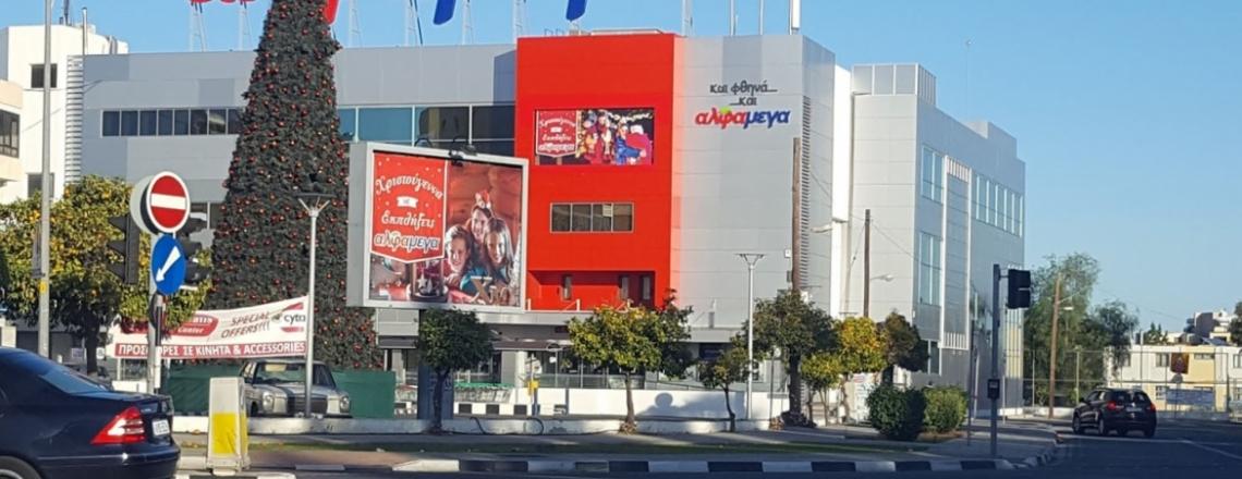 Гипермаркет AlphaMega Kamares в Ларнаке