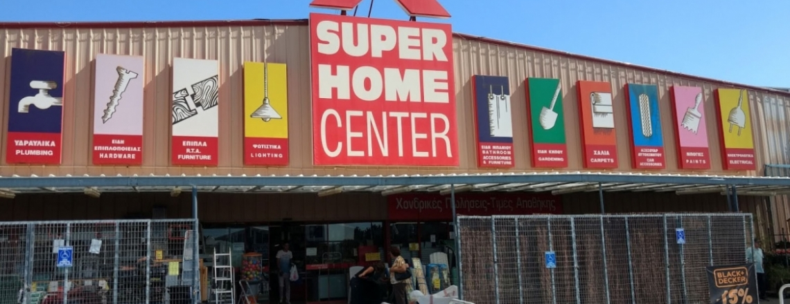 Гипермаркет Super Home Center в Никосии