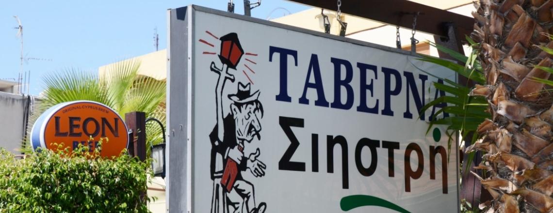 Греческая таверна Shistris Tavern в Никосии