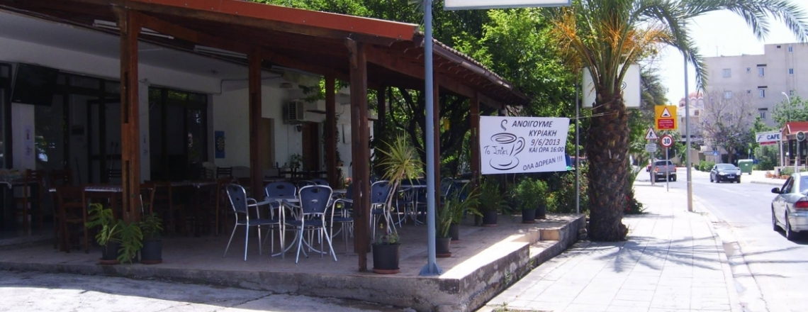 Кафе To Steki tis Polis Chrysochous в Полисе