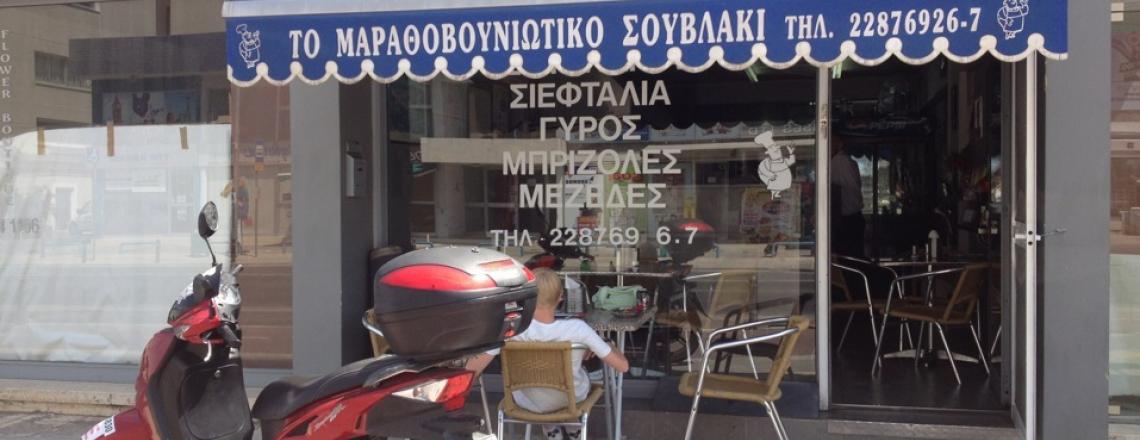 Кебаб-хаус To Marasoboynistiko Syfliaki в Никосии