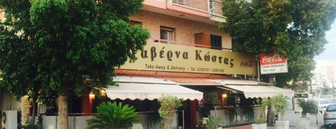 Кипрская таверна Taverna Costas в Никосии