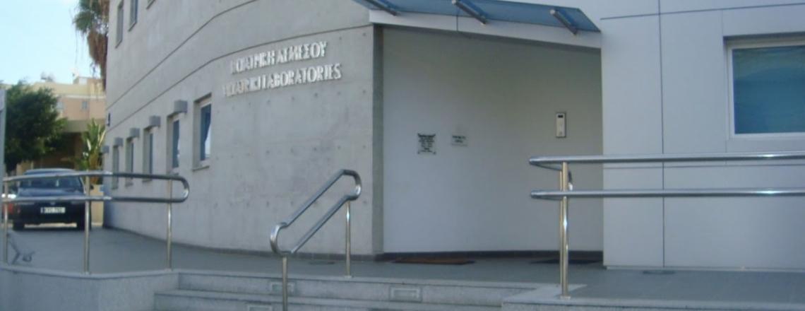 Клиническая лаборатория Vioiatriki Lemesou в Лимассоле