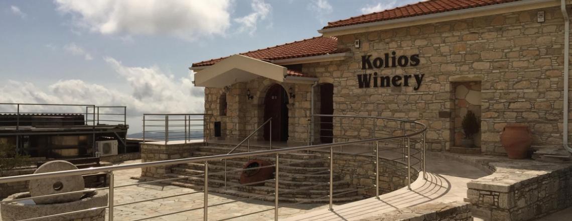Kolios Winery, винодельня «Колиос» в Агиос Фотиос, дегустация вин в Пафосе