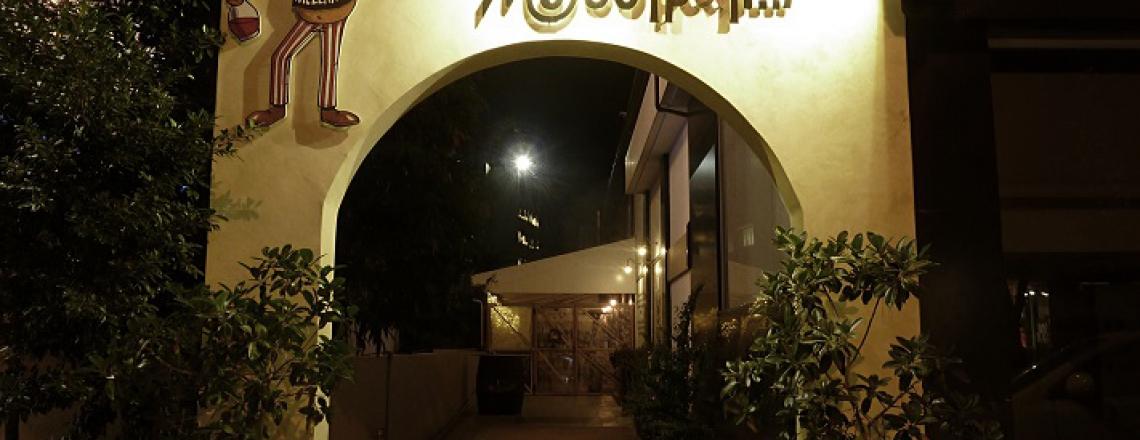 Mezostrati Tavern Cypriot, кипрская таверна Mezostrati в Никосии