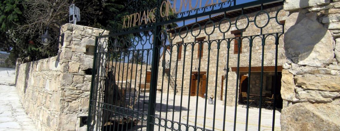 Cyprus Wine Museum, Erimi, Limassol