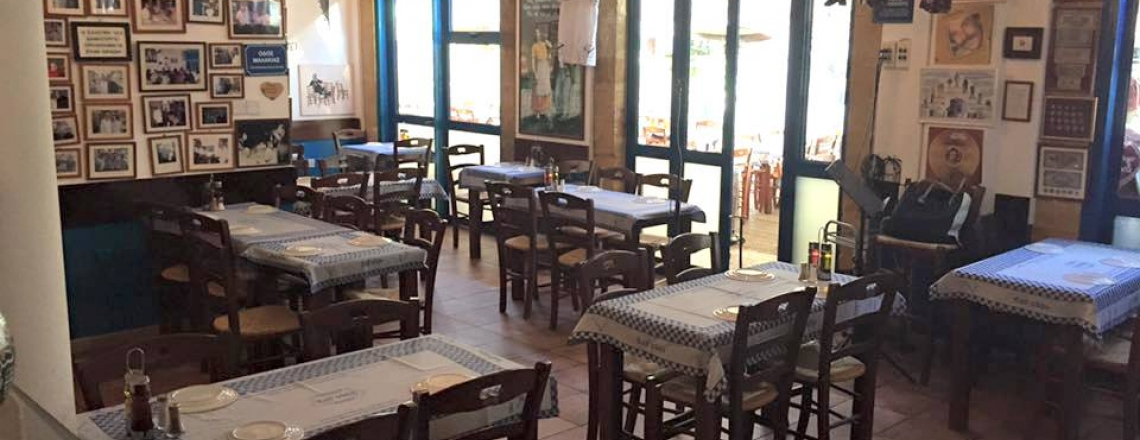Ресторан Kathodon в Никосии