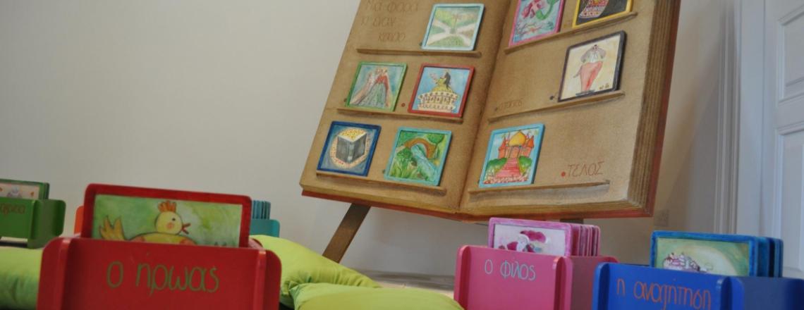 Rota Childrens Museum, детский музей «Рота» в Никосии