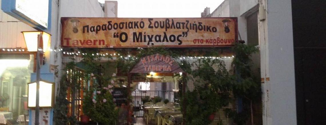 Таверна и кебаб-хаус Michalos в Пафосе