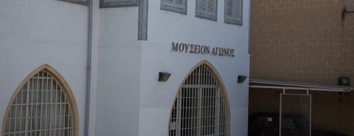 The National Struggle Museum, Nicosia