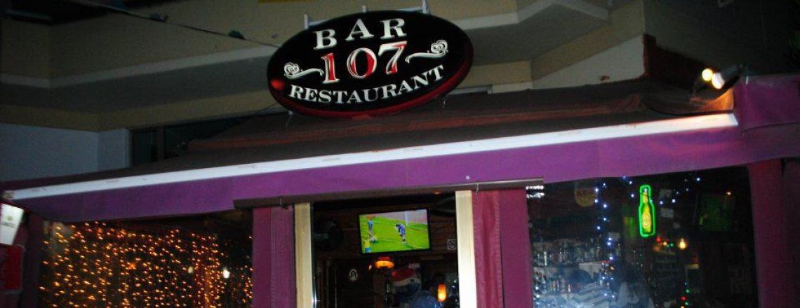 Лаундж-бар Bar 107в Лимассоле