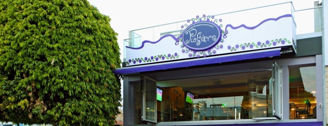 Ресторан Roxanne's Place в Лимассоле