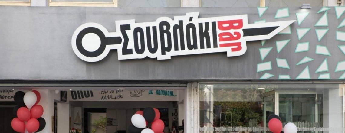 Ресторан Souvlaki Bar в Никосии