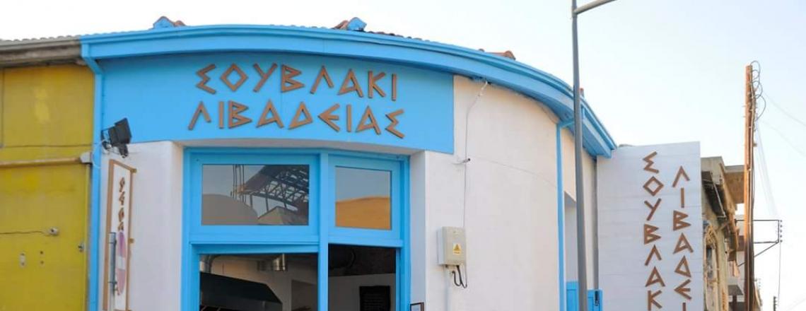 Таверна Souvlakia Leivadias в Лимассоле