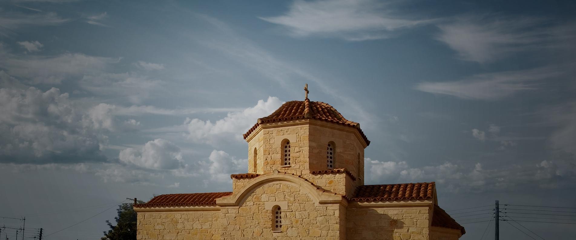 Где-то на полпути в Троодос: Акаки и Перистерона